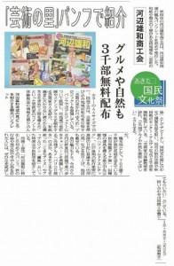 (261009)秋田魁新聞掲載記事