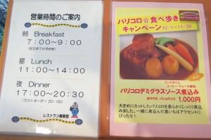 レストラン入り口メニュー表