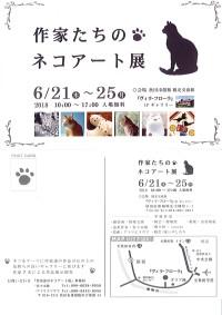「作家たちのネコアート展」