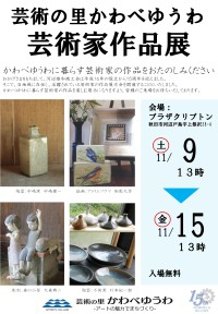 【チラシ】記念展示