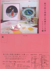 貼り絵と和紙と絵画の三人展