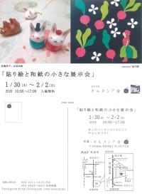 貼り絵と和紙の小さな展示会