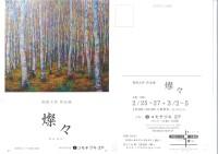0302相馬大作作品展「燦々」