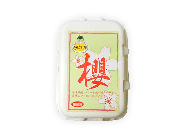 国産鶏卵「櫻」6個入250円