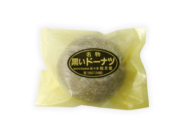 名物 黒いドーナツ 1個100円