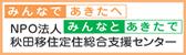 NPO法人秋田移住定住総合支援センター