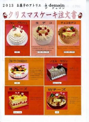 ケーキ注文書①