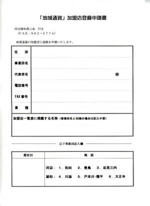 加盟店登録申請書