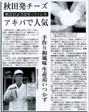 朝日新聞(平成26年5月6日掲載記事)