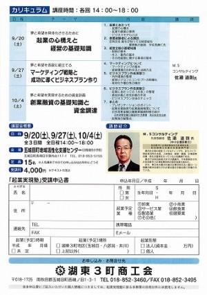 湖東3町 起業実現塾02