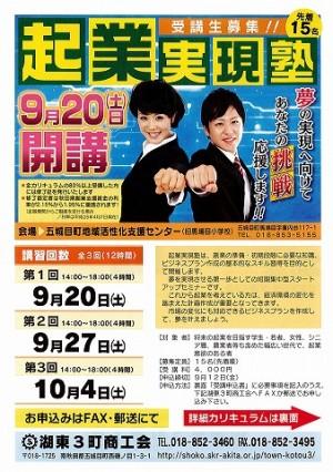 湖東3町 起業実現塾01