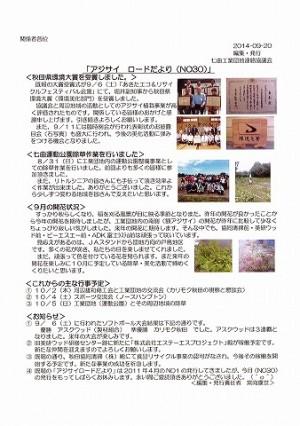 七曲工業団地 アジサイロード No30