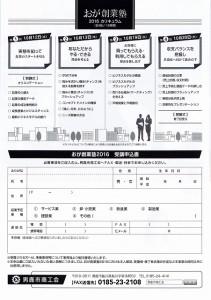 おが創業塾(裏・申込書)