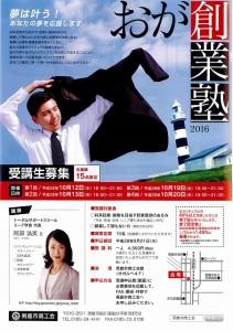 おが創業塾(表)