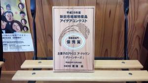 コンテスト優秀賞 記念楯