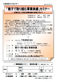 290726事業承継セミナーチラシ表