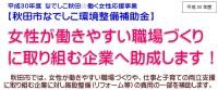 秋田市なでしこ環境整備補助金