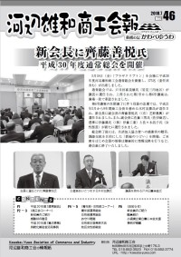 商工会報Vol.46