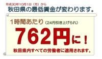 秋田県最低賃金762円チラシ