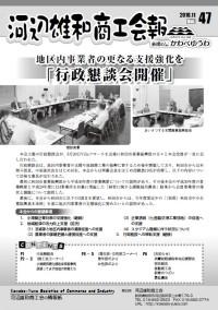 商工会報Vol.47