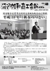 商工会報Vol.48