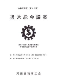 R1総会議案書表紙