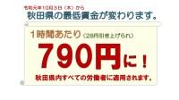 秋田県最低賃金790円チラシ