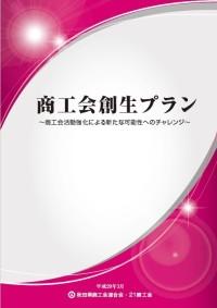 商工会創生プラン画像02