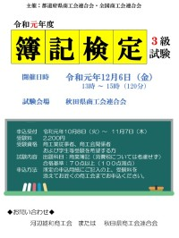 【ポスター】簿記検定試験