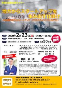 起業支援セミナー01