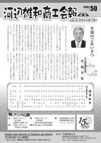 会報№50_01