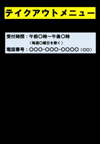 テイクアウト張り紙(タテ)