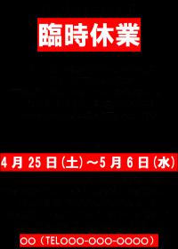 休業張り紙(タテ)