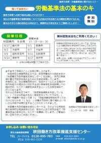 働き方改革・労働基準法に関するセミナーのお知らせ