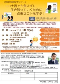 <事業計画策定セミナー>
