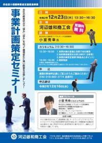 経営計画策定セミナー表