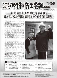 会報53号 表紙