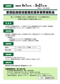 秋田県業態転換環境整備支援事業費補助金