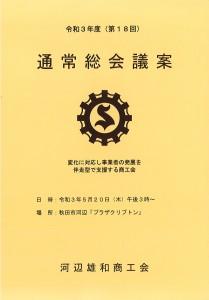 R3総会議案書表紙