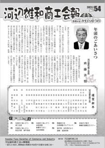 会報No54-1