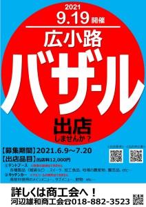 030919広小路バザール(JPG)