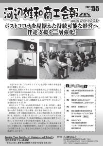 会報Vol.55(2021.7月号)