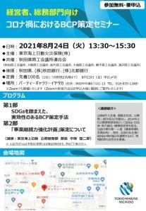 BCPセミナー案内チラシ(2021.8.24)