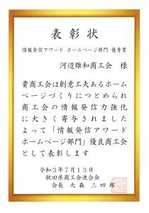 yuusyuusyo_50
